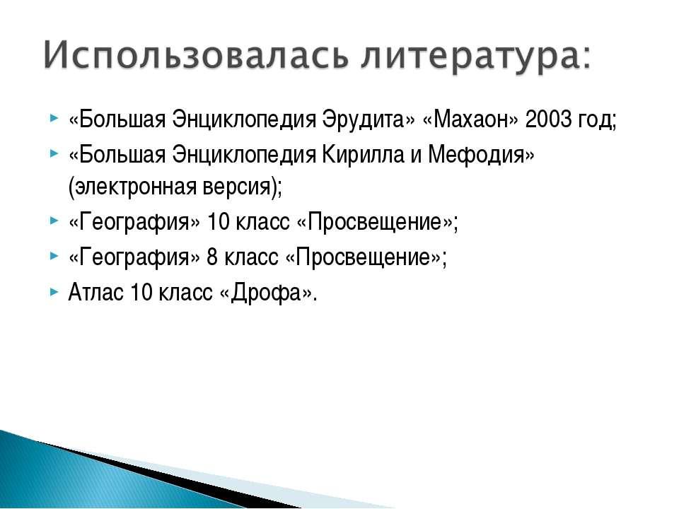 «Большая Энциклопедия Эрудита» «Махаон» 2003 год; «Большая Энциклопедия Кирил...