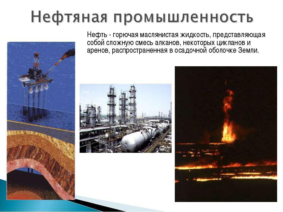 Нефть - горючая маслянистая жидкость, представляющая собой сложную смесь алка...