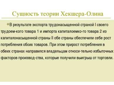 * Сущность теории Хекшера-Олина В результате экспорта трудонасыщенной страной...