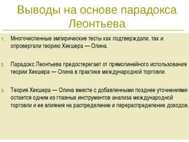 * Выводы на основе парадокса Леонтьева Многочисленные эмпирические тесты как ...