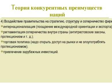 * Теория конкурентных преимуществ наций 4) Воздействие правительства на страт...