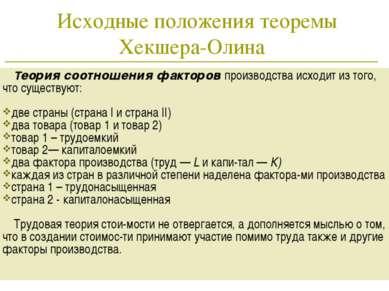 * Исходные положения теоремы Хекшера-Олина Теория соотношения факторов произв...
