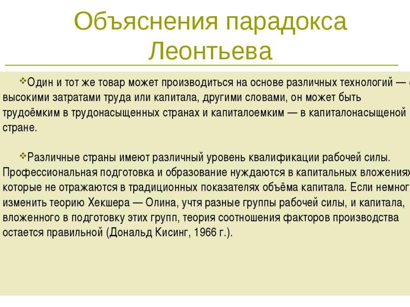 * Объяснения парадокса Леонтьева Один и тот же товар может производиться на о...