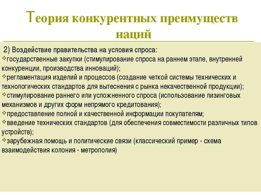 * Теория конкурентных преимуществ наций 2) Воздействие правительства на услов...
