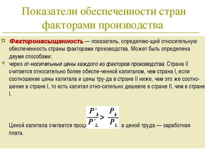 * Показатели обеспеченности стран факторами производства Факторонасыщенность ...