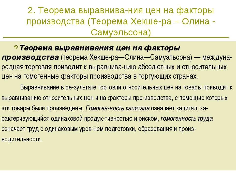 * 2. Теорема выравнива ния цен на факторы производства (Теорема Хекше ра – Ол...