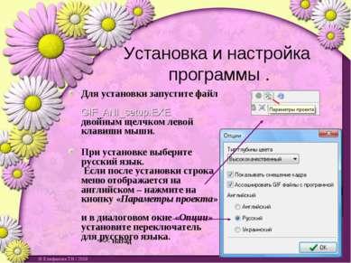Установка и настройка программы . Для установки запустите файл GIF_ANI_setup....