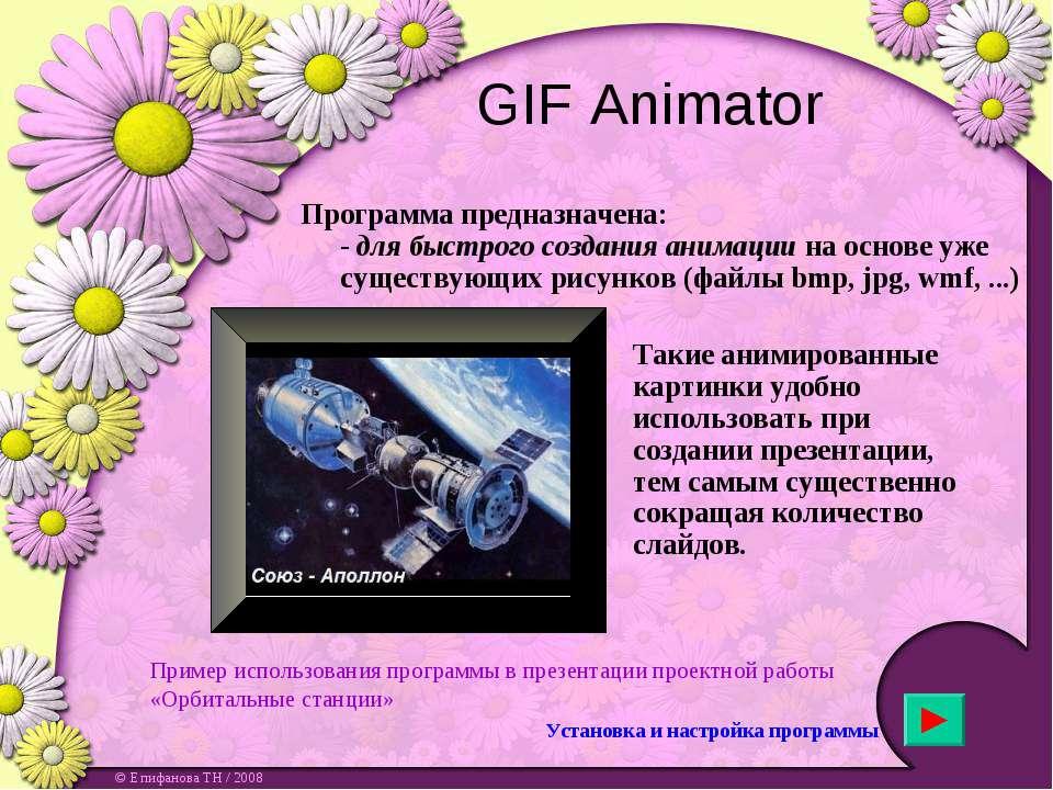 GIF Animator Программа предназначена: - для быстрого создания анимации на осн...