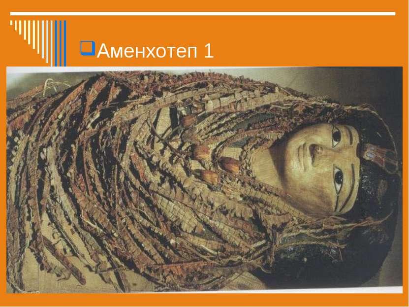 Аменхотеп 1