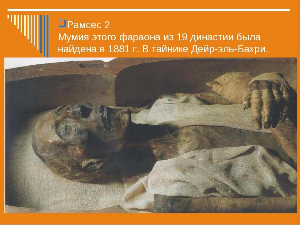 Рамсес 2 Мумия этого фараона из 19 династии была найдена в 1881 г. В тайнике ...