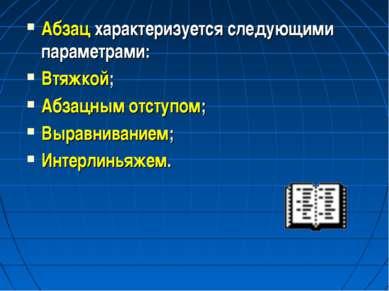 Абзац характеризуется следующими параметрами: Втяжкой; Абзацным отступом; Выр...
