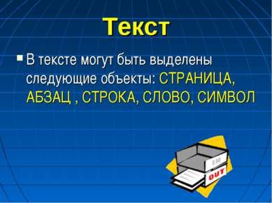 Текст В тексте могут быть выделены следующие объекты: СТРАНИЦА, АБЗАЦ , СТРОК...