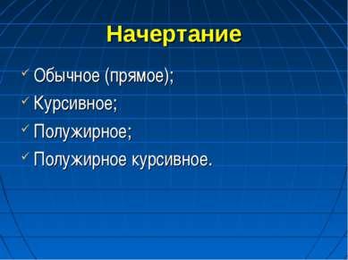 Начертание Обычное (прямое); Курсивное; Полужирное; Полужирное курсивное.