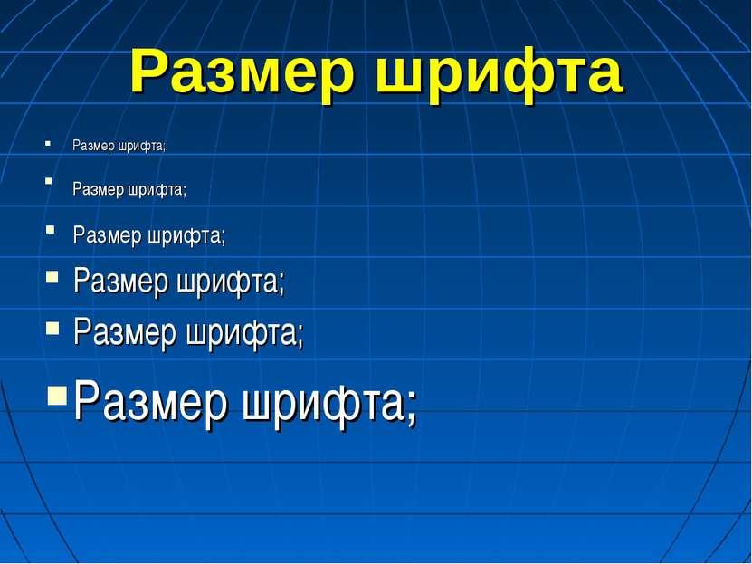 Размер шрифта Размер шрифта; Размер шрифта; Размер шрифта; Размер шрифта; Раз...
