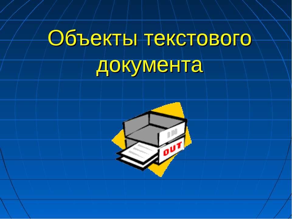 Объекты текстового документа