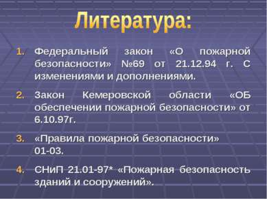 Федеральный закон «О пожарной безопасности» №69 от 21.12.94 г. С изменениями ...
