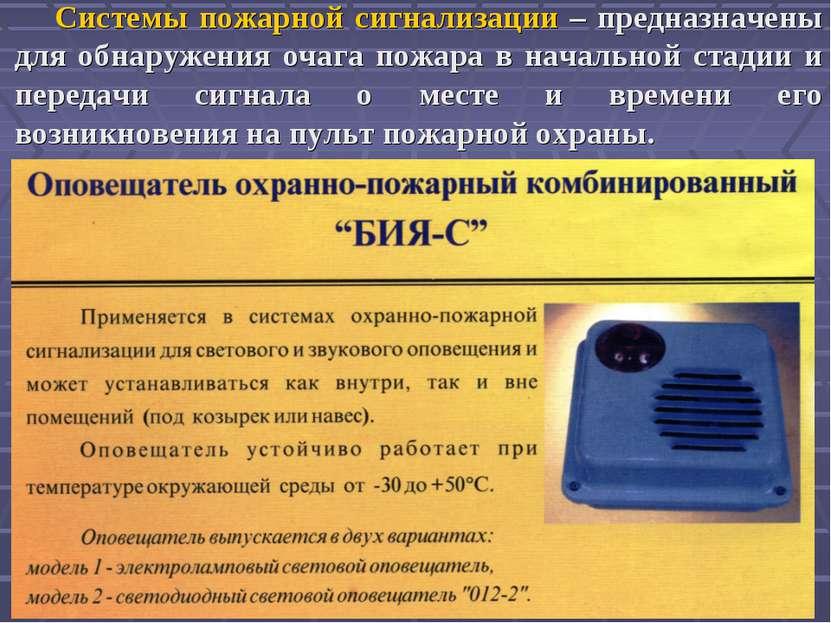 Системы пожарной сигнализации – предназначены для обнаружения очага пожара в ...