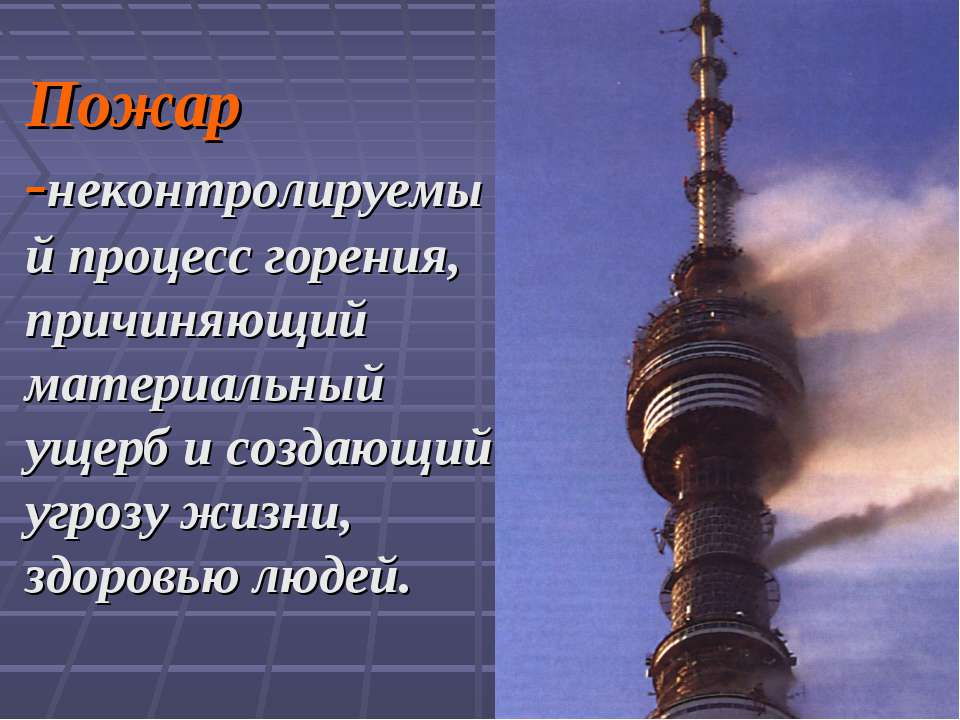 Пожар -неконтролируемый процесс горения, причиняющий материальный ущерб и соз...