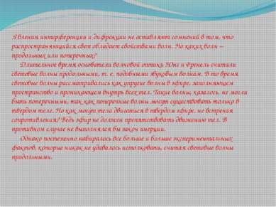 Явления интерференции и дифракции не оставляют сомнений в том, что распростра...