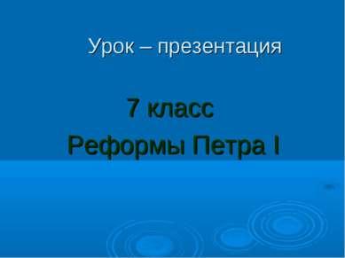 Урок – презентация 7 класс Реформы Петра I