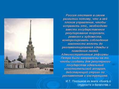 Россия отстает в своем развитии потому, что в ней плохое управление, чтобы ис...