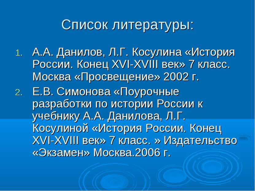 Список литературы: А.А. Данилов, Л.Г. Косулина «История России. Конец XVI-XVI...