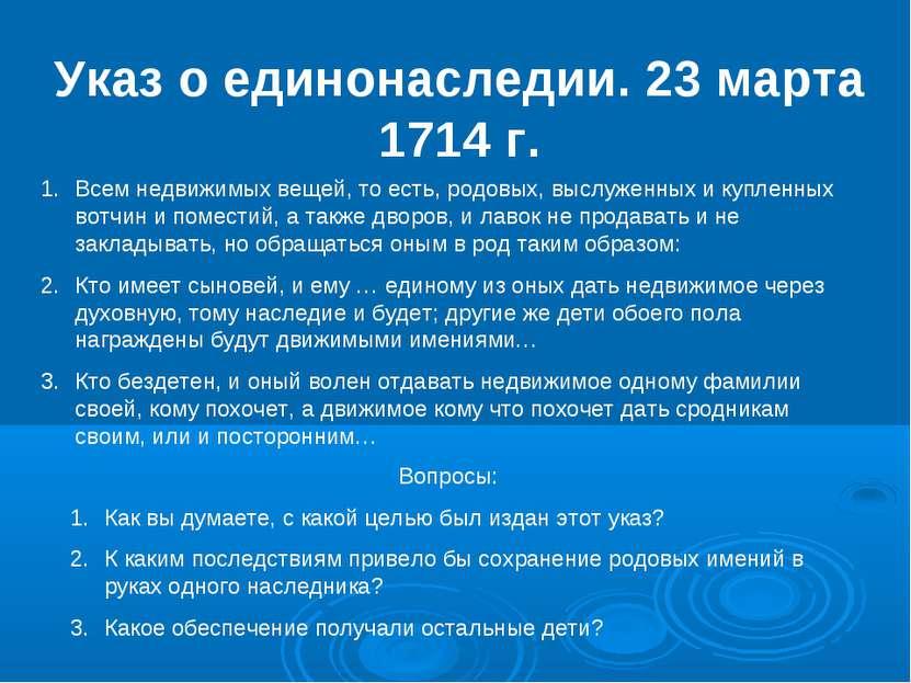 Указ о единонаследии. 23 марта 1714 г. Всем недвижимых вещей, то есть, родовы...