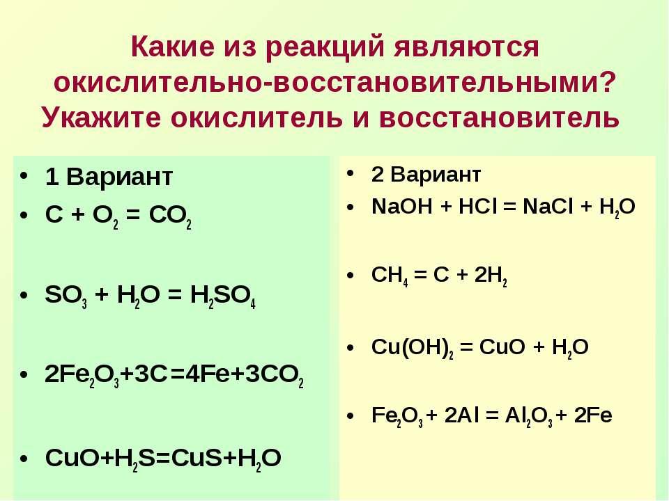 Какие из реакций являются окислительно-восстановительными? Укажите окислитель...
