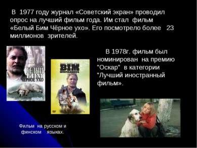 В 1977 году журнал «Советский экран» проводил опрос на лучший фильм года. Им ...