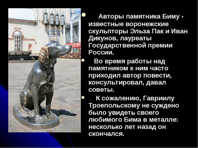 Авторы памятника Биму - известные воронежские скульпторы Эльза Пак и Иван Дик...