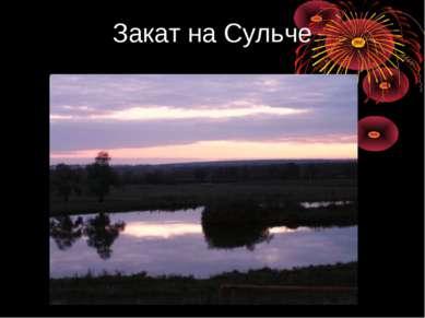 Закат на Сульче