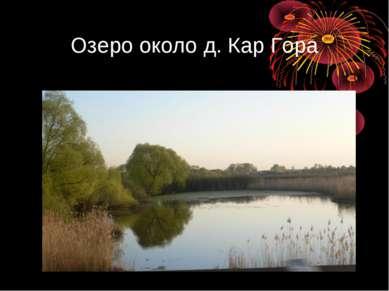 Озеро около д. Кар Гора