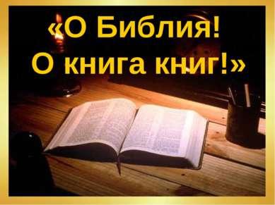 «О Библия! О книга книг!»