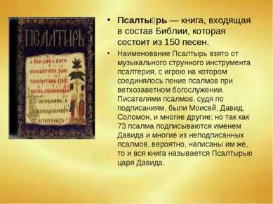 Псалты рь — книга, входящая в состав Библии, которая состоит из 150 песен. На...
