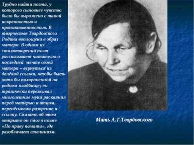 Мать А.Т.Твардовского Трудно найти поэта, у которого сыновнее чувство было бы...