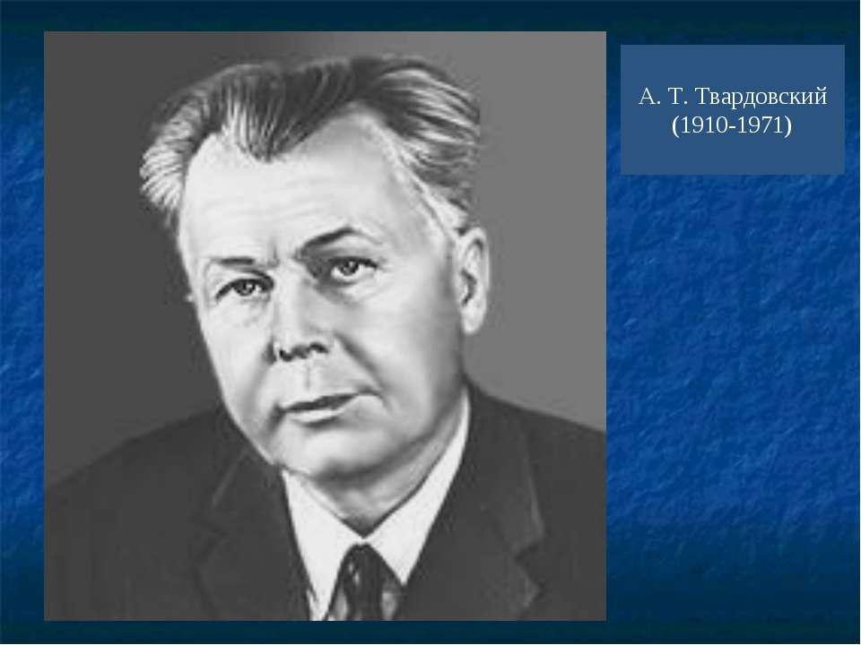 А. Т. Твардовский (1910-1971)