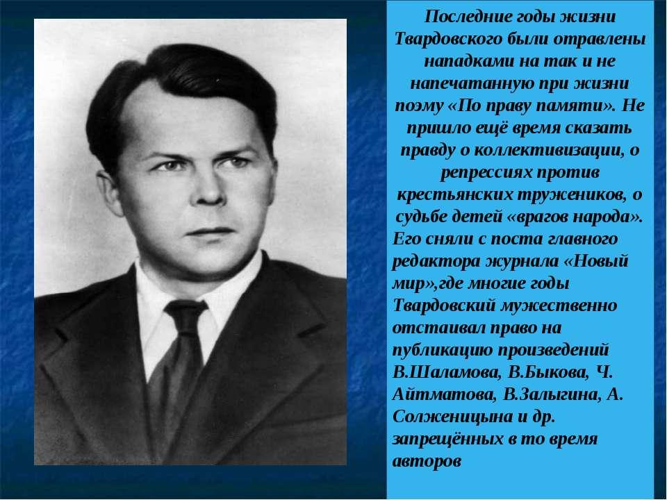 Последние годы жизни Твардовского были отравлены нападками на так и не напеча...