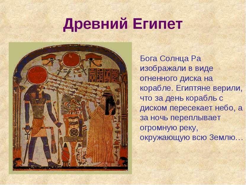 Древний Египет Бога Солнца Ра изображали в виде огненного диска на корабле. Е...