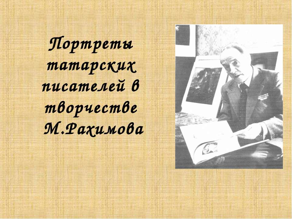 Портреты татарских писателей в творчестве М.Рахимова
