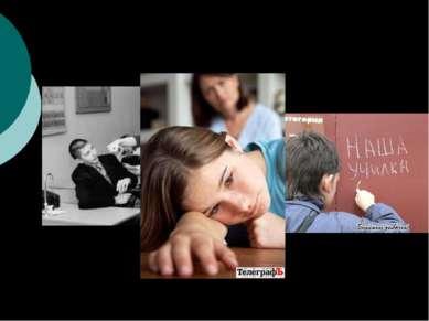 Школа - это целый мир Без конфликтов в школе все же не бывает…