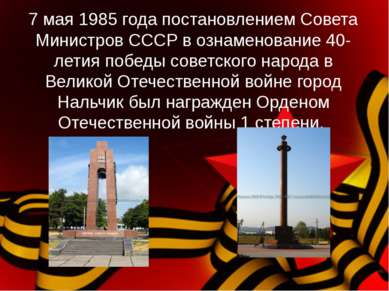 7 мая 1985 года постановлением Совета Министров СССР в ознаменование 40-летия...
