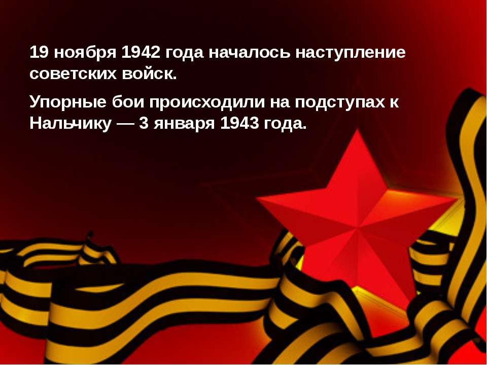 19 ноября 1942 года началось наступление советских войск. Упорные бои происхо...