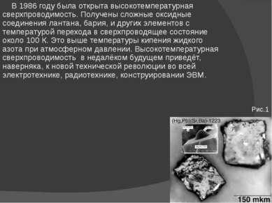 В 1986 году была открыта высокотемпературная сверхпроводимость. Получены слож...
