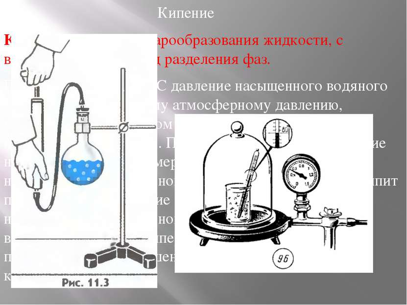 Кипение Кипение— процесс парообразования жидкости, с возникновением границ р...