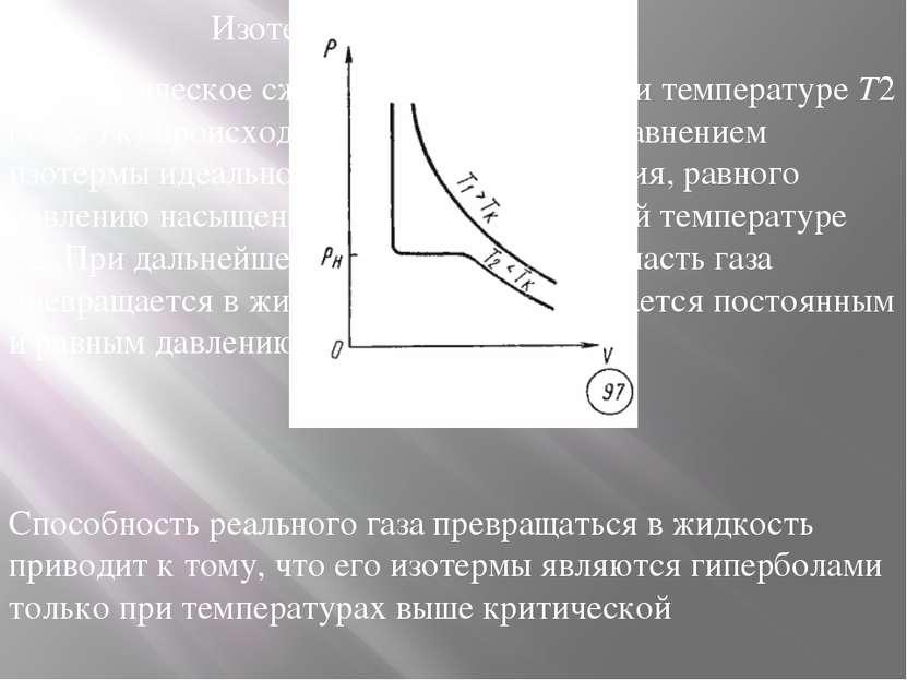 Изотермы реального газа Изотермическое сжатие реального газа при температуре ...