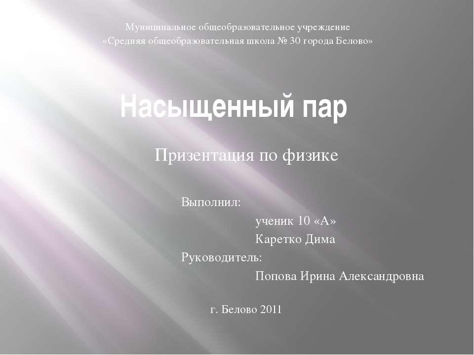 Насыщенный пар Призентация по физике Выполнил: ученик 10 «А» Каретко Дима Рук...