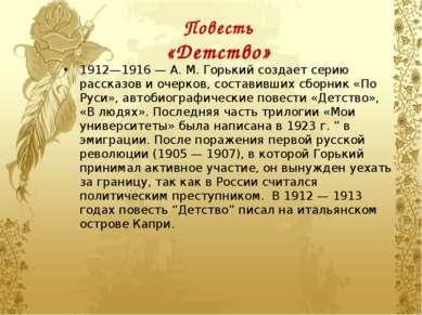 Повесть «Детство» 1912—1916 — A. M. Горький создает серию рассказов и очерков...