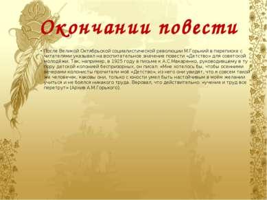 Окончании повести После Великой Октябрьской социалистической революции М.Горь...