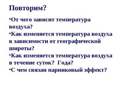 Повторим? От чего зависит температура воздуха? Как изменяется температура воз...