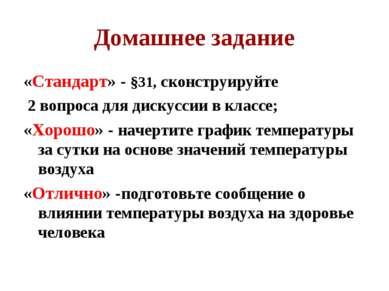 Домашнее задание «Стандарт» - §31, сконструируйте 2 вопроса для дискуссии в к...